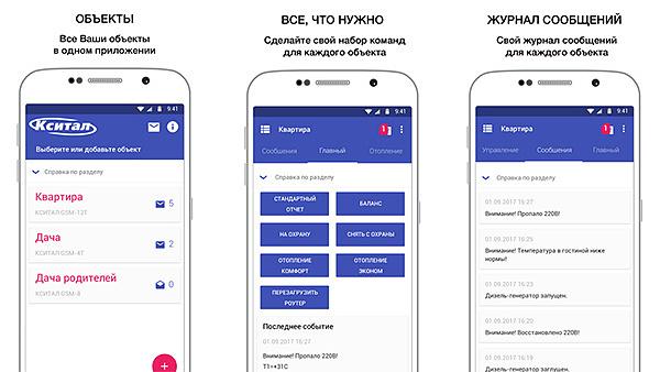 Приложение для смартфона iKsytal3