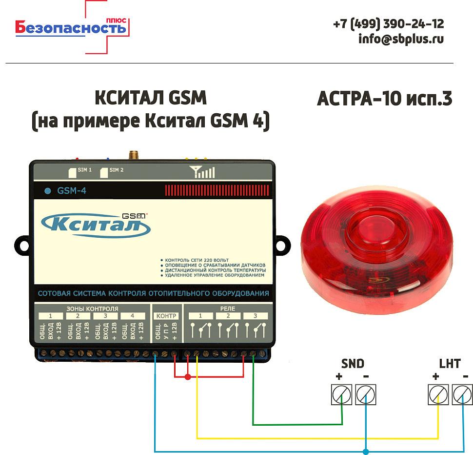 Астра-10 исп.3 схема подключения к Кситал GSM