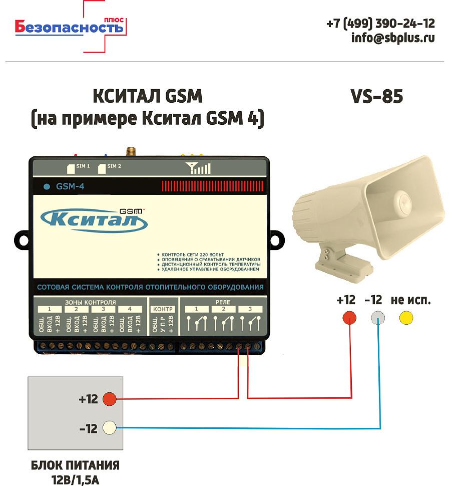 VS-85 схема подключения к Кситал GSM