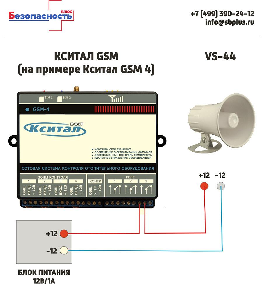 VS-44 схема подключения к Кситал GSM
